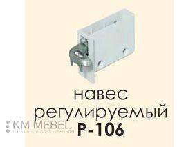 Навес регулируемый Р-106